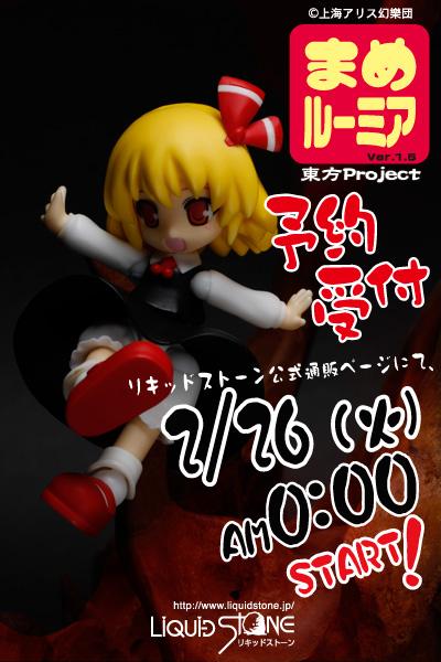 ryutai13021801.jpg