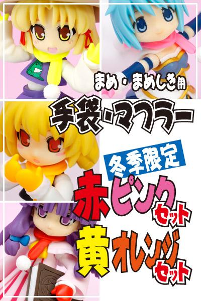 tebukuro_000.jpg